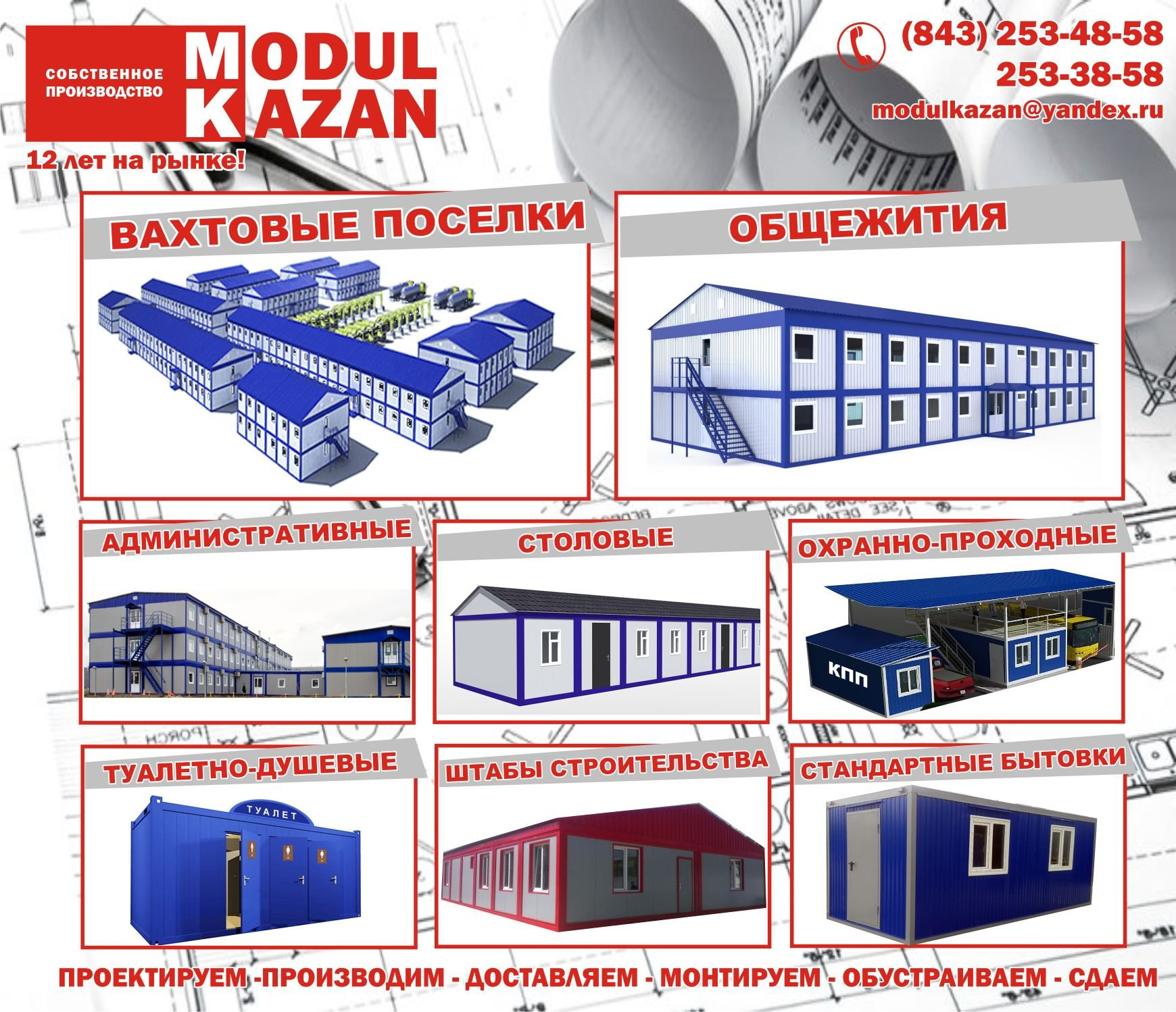 Бытовки, Модульные здания Казань